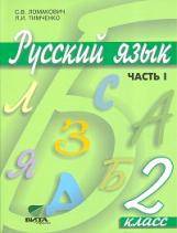 Ломакович. Русский язык. 2 класс. В 2-х ч. Часть 1. Учебник. (ФГОС)