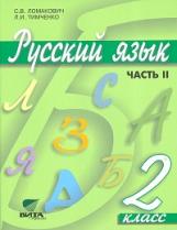 Ломакович. Русский язык. 2 класс. В 2-х ч. Часть 2. Учебник. (ФГОС)