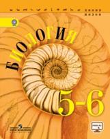 Пасечник. Биология. 5-6 кл. Учебник. С online поддержкой / УМК