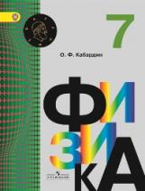 Кабардин. Физика 7 кл. Учебник. (ФГОС)