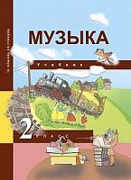 Челышева. Музыка. 2 класс Учебник. (ФГОС).