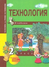 Рагозина. Технология. 2 класс Учебник. (ФГОС).