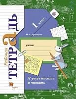 Кузнецова. Я учусь писать и читать. 1 класс.  Рабочая тетрадь. (ФГОС)