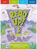 Костюк. КДЧ. Почитай! READ UP! Английский язык. 3 класс.