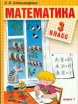 Александрова. Математика. 3 класс. В 2-х кн. Книга 1. (ФГОС)