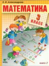 Александрова. Математика. 3 кл. В 2-х кн. Книга 2. (ФГОС)