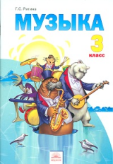 Ригина. Музыка 3 класс. Учебник (ФГОС).