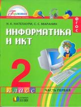 Нателаури. Информатика и ИКТ. 2 класс. В 2 ч. Часть 1. (ФГОС).