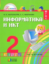 Нателаури. Информатика и ИКТ. 2 класс. В 2 ч. Часть 2. (ФГОС).