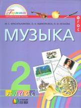 Красильникова. Музыка. 2 класс. (ФГОС).