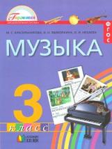 Красильникова. Музыка. 3 класс. (ФГОС).
