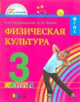 Тарнопольская. Физическая культура. 3 класс. (ФГОС).