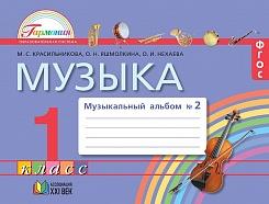 Красильникова. Музыкальный альбом. Рабочая тетрадь. 1 класс. В 2 ч. Часть 2. (ФГОС).