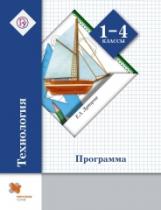 Лутцева. Технология. 1-4 класс Программа (+CD) (ФГОС)