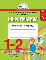 Истомина. Информатика. Рабочая тетрадь. 1-2 класс. (ФГОС).