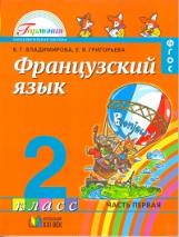 Владимирова. Французский язык. 2 класс. В 2-х ч. Ч 1. (ФГОС).