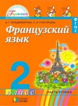 Владимирова. Французский язык. 2 класс. В 2-х ч. Ч 2. (ФГОС).