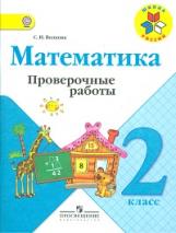 Волкова. Проверочные работы к учебнику Моро, Математика 2 класс (ФГОС)