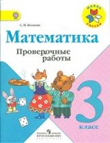 Волкова. Проверочные работы к учебнику Моро, Математика 3 класс (ФГОС)