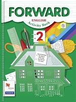 Вербицкая. Английский язык. Forward. 2 класс.  Рабочая тетрадь. (ФГОС)