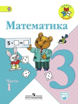 Моро. Математика. 3 кл. Учебник. В 2-х ч. Ч 1 . С online поддер. (ФГОС) (УМК