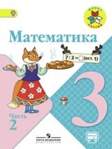 Моро. Математика. 3 кл. Учебник. В 2-х ч. Ч 2 . С online поддер. (ФГОС) (УМК