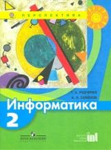 Рудченко. Информатика. 2 кл. Учебник. (УМК
