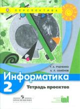 Рудченко. Информатика. 2 класс Тетрадь проектов. (УМК