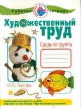 Лыкова. Художественный труд в детском саду. Рабочая тетрадь. Средняя группа. (ФГТ)