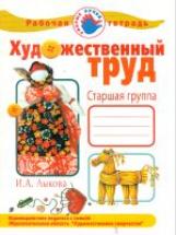 Лыкова. Художественный труд в детском саду. Рабочая тетрадь. Старшая группа. (ФГОС)