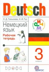 Гальскова. Немецкий язык. 3 класс Рабочая тетрадь. РИТМ. (ФГОС)