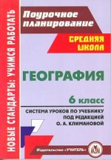 Торопова. География. 6 класс. система уроков по учебнику под редакцией О. А. Климановой.