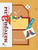 Рудницкая. Математика. 2 кл. Дидактические материалы. Часть 1. (ФГОС)