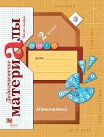 Рудницкая. Математика. 2 класс.  Дидактические материалы. Часть 2. (ФГОС)