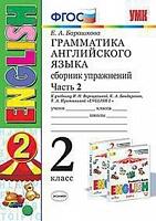 Барашкова. УМК.001н Грамматика английского языка. Сборник упражнений 2 класс. Ч.2. Верещагина ФПУ