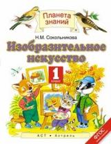 Сокольникова. Изобразительное искусство. 1 кл. Учебник. (ФГОС).