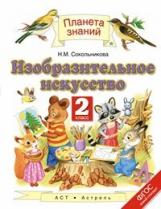 Сокольникова. Изобразительное искусство. 2 класс. Учебник. (ФГОС).