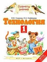 Узорова. Технология. 1 класс. Учебник. (ФГОС).