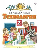 Узорова. Технология. 2 класс Учебник. (ФГОС).