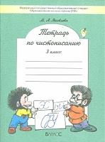 Яковлева. Тетрадь по чистописанию 3 класс (ФГОС)