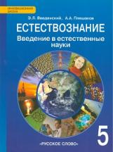 Введенский. Естествознание. Введение в естественные науки. 5 класс Учебник. (ФГОС)