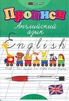 Зиновьева. Прописи. Английский язык.