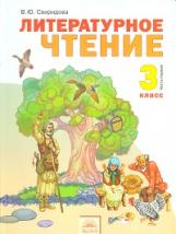 Свиридова. Литературное чтение 3 класс. В 2-х ч. Часть 1. (ФГОС).