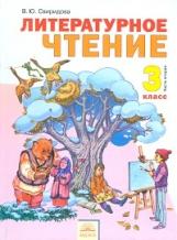 Свиридова. Литературное чтение 3 класс. В 2-х ч. Часть 2. (ФГОС).
