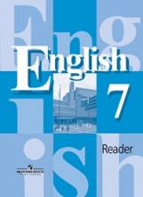 Кузовлев. Английский язык. КДЧ 7 класс