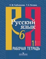 Рыбченкова. Русский язык. Рабочая тетрадь 6 класс. В 2-х ч. Ч.1. (к учебнику ФГОС)