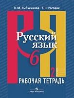 Рыбченкова. Русский язык. Рабочая тетрадь  6 кл. В 2-х ч. Ч.2. (к учебнику ФГОС)