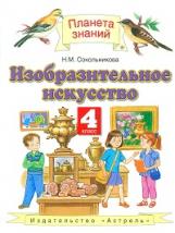 Сокольникова. Изобразительное искусство. 4 класс. Учебник. (ФГОС).