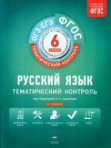 Тематический контроль. Русский язык. ОГЭ. ЕГЭ. 6 кл. Рабочая тетрадь . (ФГОС) + вкладыш. /Цыбулько.