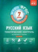 Тематический контроль. Русский язык. ОГЭ. ЕГЭ. 7 кл. Рабочая тетрадь . (ФГОС) + вкладыш. /Цыбулько.
